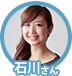 uka_ishikawa