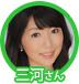 72x76-mikawa