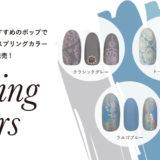 """春風より一足先に""""Humming Colours""""登場!"""