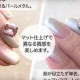 5月の新色動画レビュー【動画】