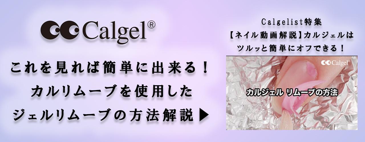 【ネイル動画解説】カルジェルは、ツルッと簡単にオフできる!
