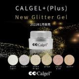 Calgel+(Plus) アート グリッターシリーズ レビュー
