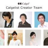 『Calgelist クリエイターチーム』第1期メンバーを紹介!