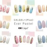 【Calgelist クリエイターチーム】2021年5月新色デザイン